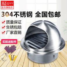Gao Yingyu 304 stainless steel hood outer wall outlet hood exhaust pipe windshield exhaust vent exhaust hood
