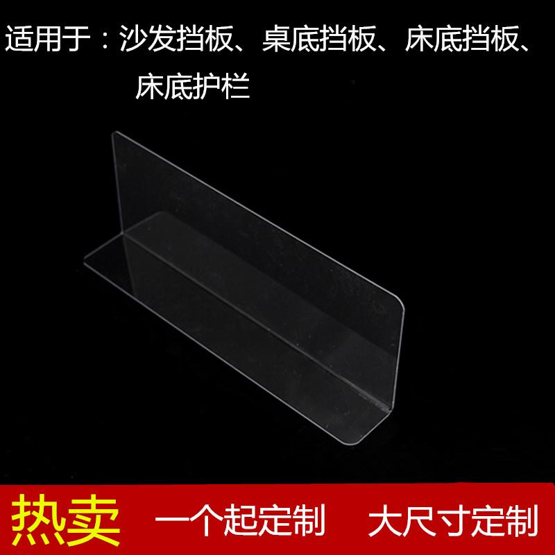 新品亚克力L型大尺寸沙发挡板带魔术贴桌底挡板床底挡板家具床底
