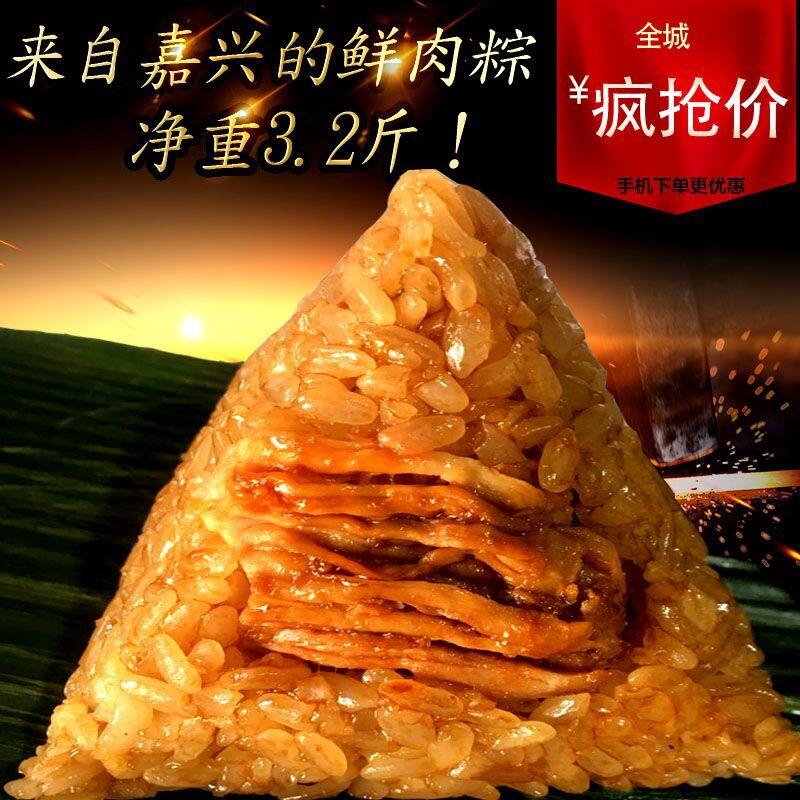 嘉兴粽子160g*10只真空鲜肉粽子端午棕子早餐食品多省包邮