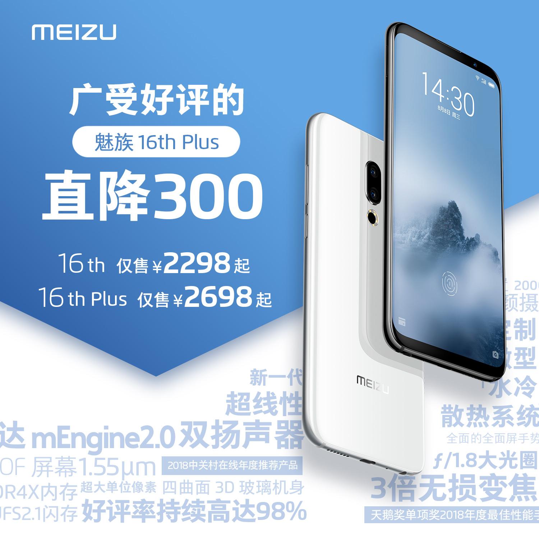 【官方旗舰券后价2598元起】Meizu/魅族 16th Plus 旗舰智能手机