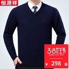 Hengyuanxiang sweater men's V-neck thickened middle-aged pure wool sweaters solid color business casual chicken heart sweater