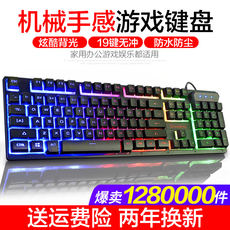 Ruyi bird Backlit game computer desktop home lighting mechanical feel notebook external USB wired keyboard waterproof mute business office typing esports peripherals Internet cafes cf