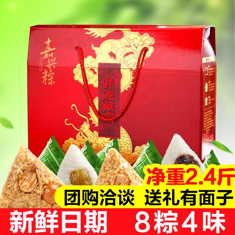 嘉兴粽子鲜肉粽栗子鲜肉蛋黄鲜肉蜜枣粽150gX8只礼盒营养早餐