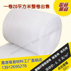 Environmentally friendly polyester fiber sound absorbing cotton KTV partition wall silencer keel filled ceiling home indoor sound insulation cotton