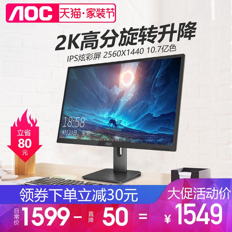 AOC显示器2K高清27英寸IPS屏 Q27P1U 台式电脑32液晶ps4游戏旋转升降支架专业设计绘图4K办公家用hdmi外接