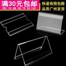 Acrylic label wall sticker type paper signboard shelf paste price card organic card set L-shaped V-shaped transparent
