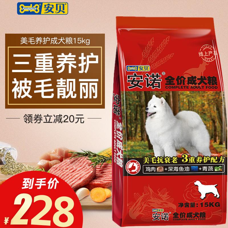 安贝安诺狗粮成犬粮15kg中大型犬金毛萨摩耶藏獒柴犬通用型30斤