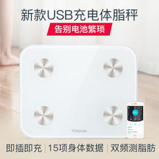 Yun Kangbao yolanda intelligent body fat scales accurate scales measuring fat home electronics called usb charging