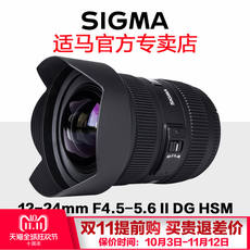 Sigma/Sigma 12-24mm F4.5-5.6 II DG HSM full frame SLR camera super wide-angle lens