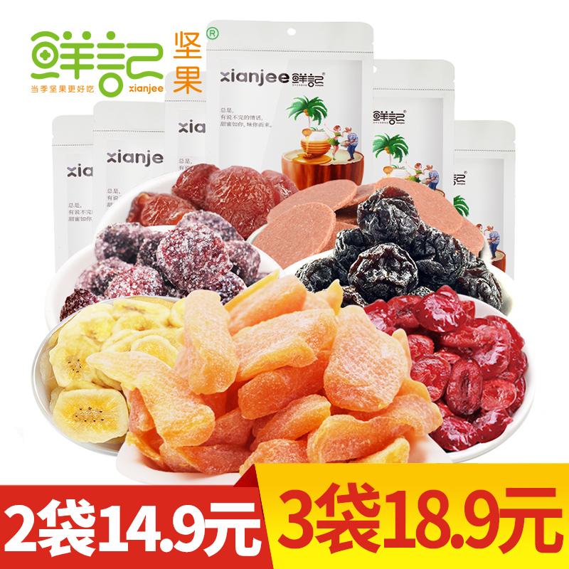 【3袋18.9】果干果脯蜜饯混合装各种水果干水果片零食大礼包500g