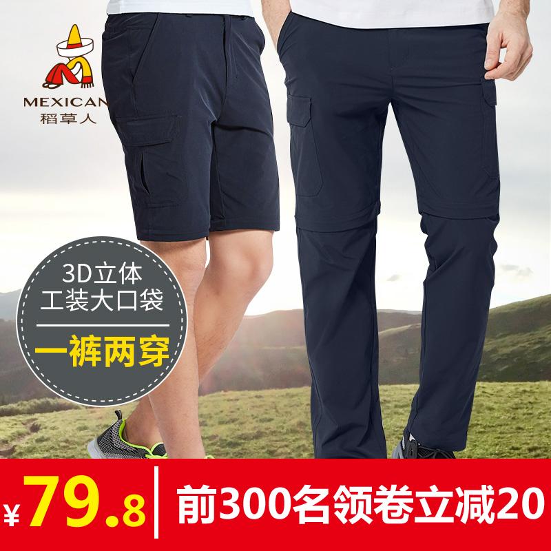 稻草人户外弹力速干裤男夏季薄款两截可拆卸短裤夏季透气运动长裤