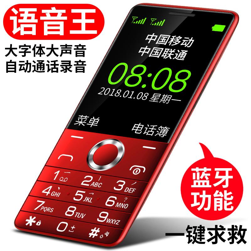 小辣椒 G2老人机直板老年手机超长待机正品大声老人手机大字大屏