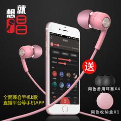 BYZ原装正品入耳式华为耳机vivo小米荣耀oppor15三星红米通用苹果安卓手机k歌全民k歌女生有线高音质韩版可爱