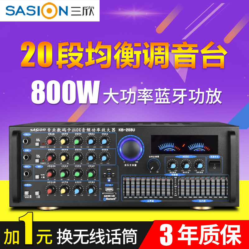 SASION/三欣 KB-203U功放机大功率专业800w蓝牙hifi家用ktv音响
