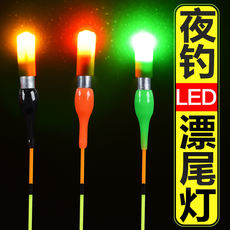 Night Fishing Floats Electronic Luminous Sticks Glowing Rods Drift Taillights Luminous Drifting Accessories Fish Floating Standards Super Bright Striking Beans