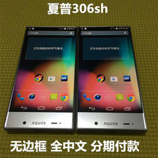 Sharp / Sharp AquosCrystal 306sh 305sh crystal crystal full Chinese mobile phone