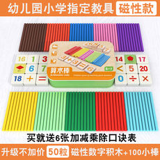 Children's mathematics arithmetic teaching aids digital rod primary school counters learning tool box counts bar counts small stick first grade