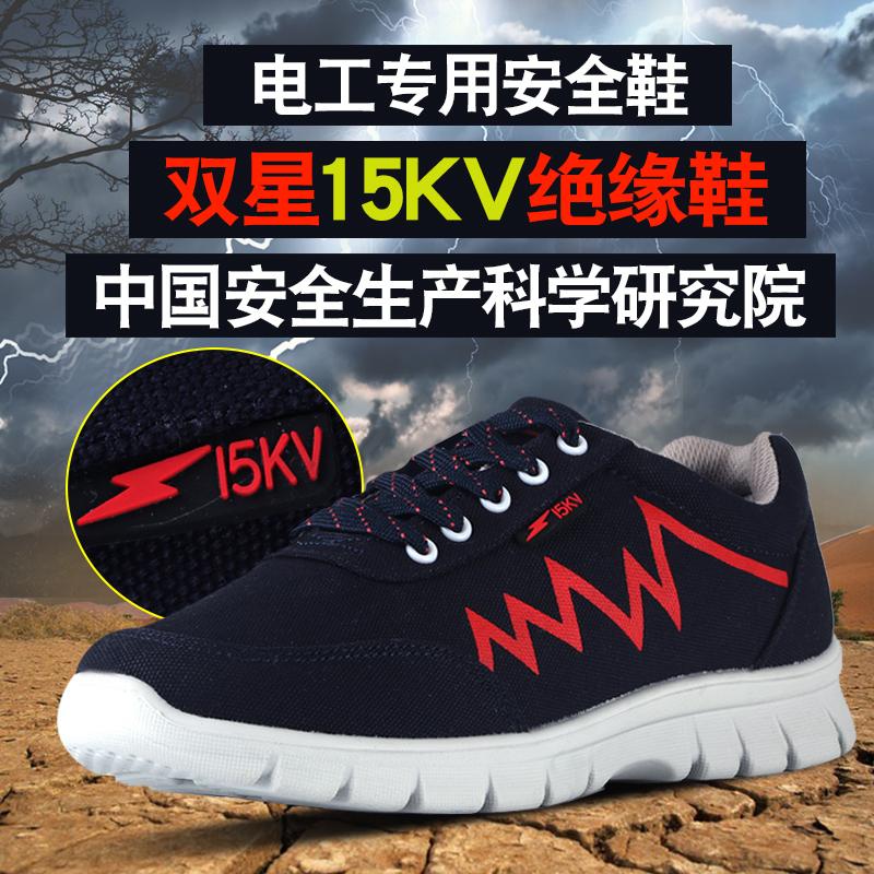 双星绝缘鞋15KV电工鞋高压安全劳保鞋轻便防臭防静电男夏季10透气