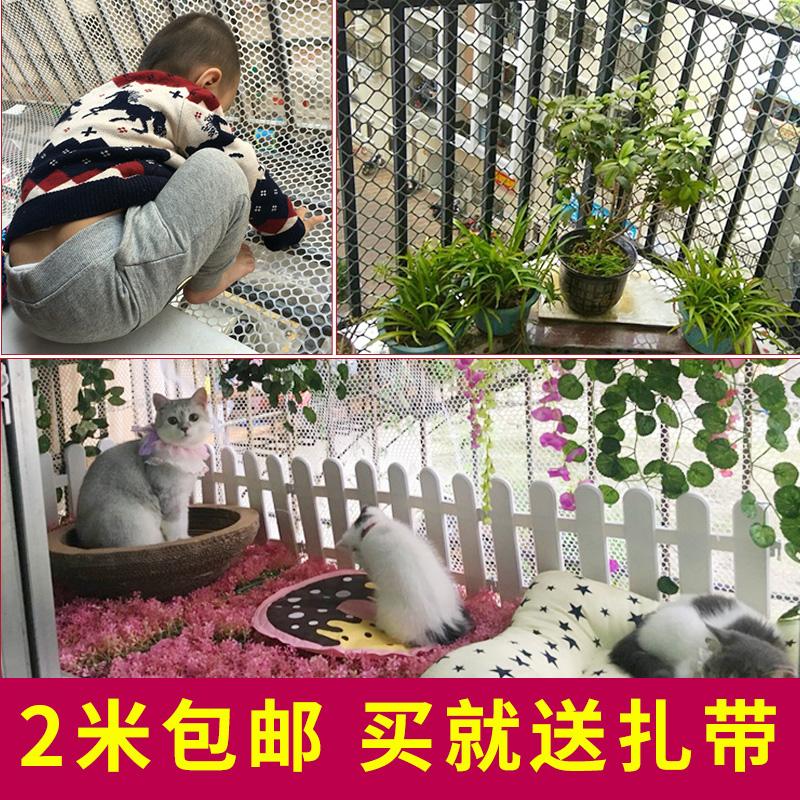 塑料网格阳台防护网围栏网儿童防坠安全网片楼梯护栏隔离平网家用