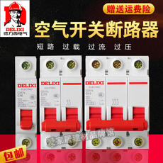 Delixi miniature circuit breaker overload protection upgrade home short circuit protection single pole bipolar three air switch