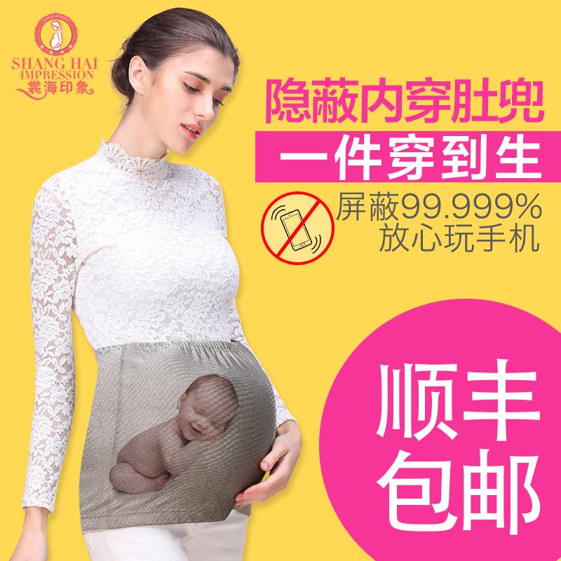 防辐射服孕妇装正品内穿银纤维肚兜护胎宝孕期防辐射围裙四季款