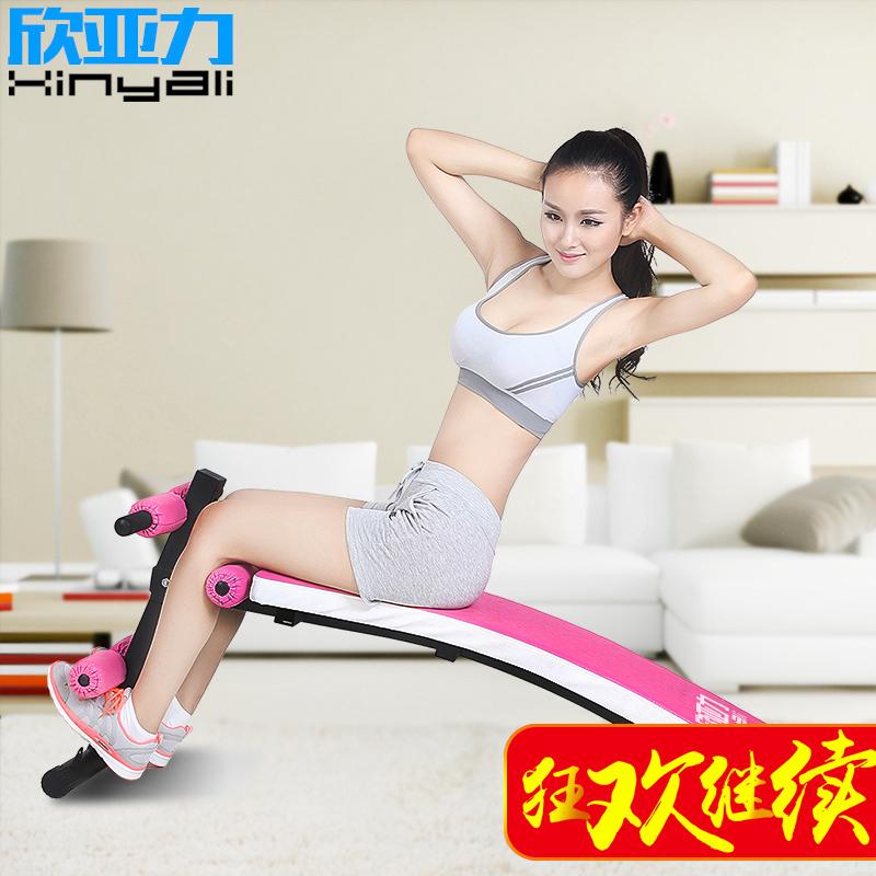 欣亚力仰卧板收腹仰卧起坐健身器材家用健腹板多功能收腹器腹肌板
