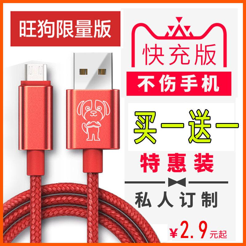 安卓数据线手机充电器线高速快充原装适用小米oppo华为vivo通用短