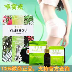 Vmeshou only honey thin heat pack only secret thin official authentic Wei honey thin dimension secret thin official website enhanced version body sculpting