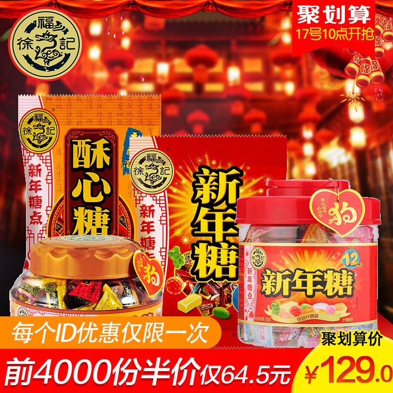 徐福记酥心糖新年糖3.64斤零食品特产小吃年货零食大礼包散装批发