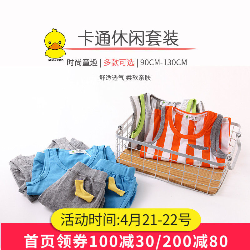 singbail2018夏季宝宝背心套装儿童两件套卡通可爱薄款男童套装潮