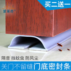 Meng Laiqi LQ81 self-adhesive door bottom sealing strip wooden door seam soundproofing door door windproof stick security door block