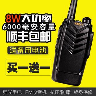 对讲机民用公里KSUN步讯大功率对讲器手持手机50户外手台【一对】