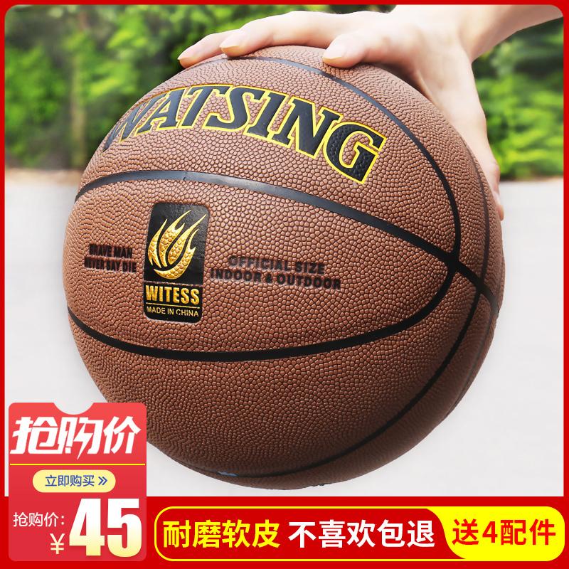 正品室外水泥地耐磨牛皮真皮手感中小学生7号**比赛篮球5号儿童