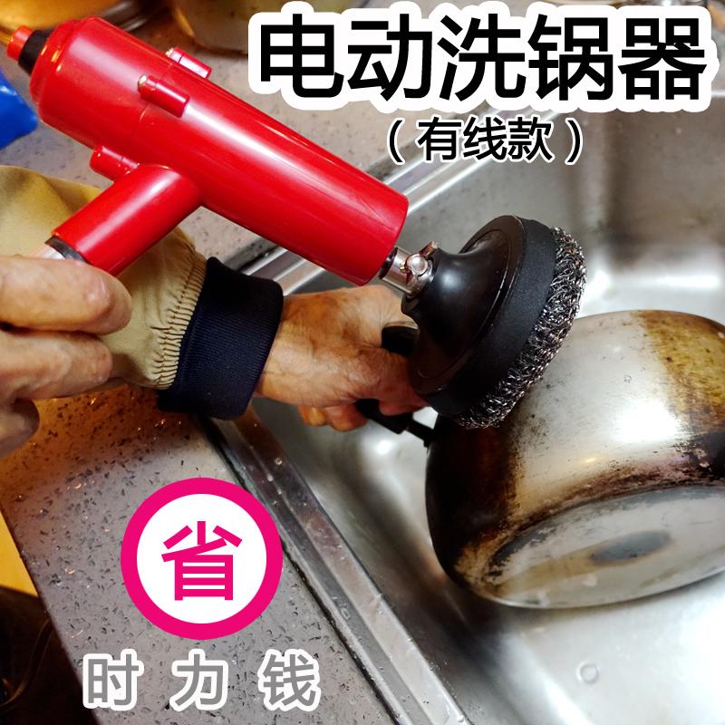 瑞涤电动洗锅刷锅神器擦锅除锈钢丝球刷子自动洗锅底黑垢厨房清洁