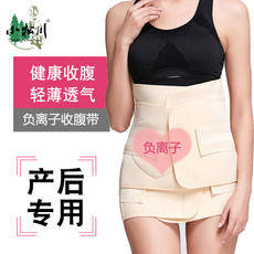Postpartum abdomen with negative ion maternal corset belt with birth belt belt caesarean section with four seasons breathable thin section