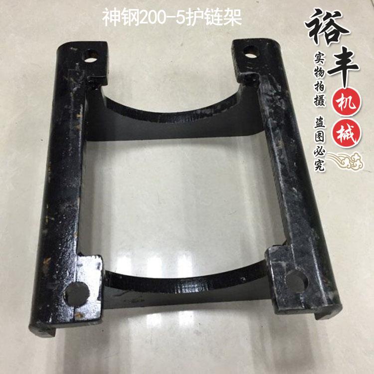 挖掘机护链架神钢小松200/220/240-6-7-8挖机护链架护链器加厚型