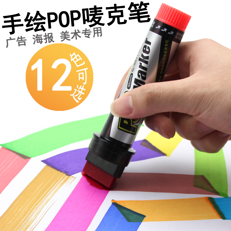 金万年pop笔手绘麦克笔20mm广告笔30mm绘画唛克笔写海报的马克笔