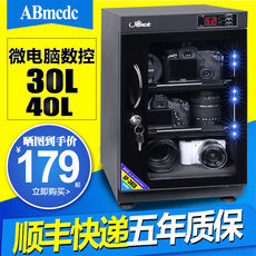 Aibao 30/40 L electronic moisture box drying box new automatic dehumidification SLR camera lens moisture cabinet