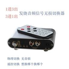 3 input and 1 output source switcher three in one out two way can be 1 in 3 out audio signal switcher remote control switching