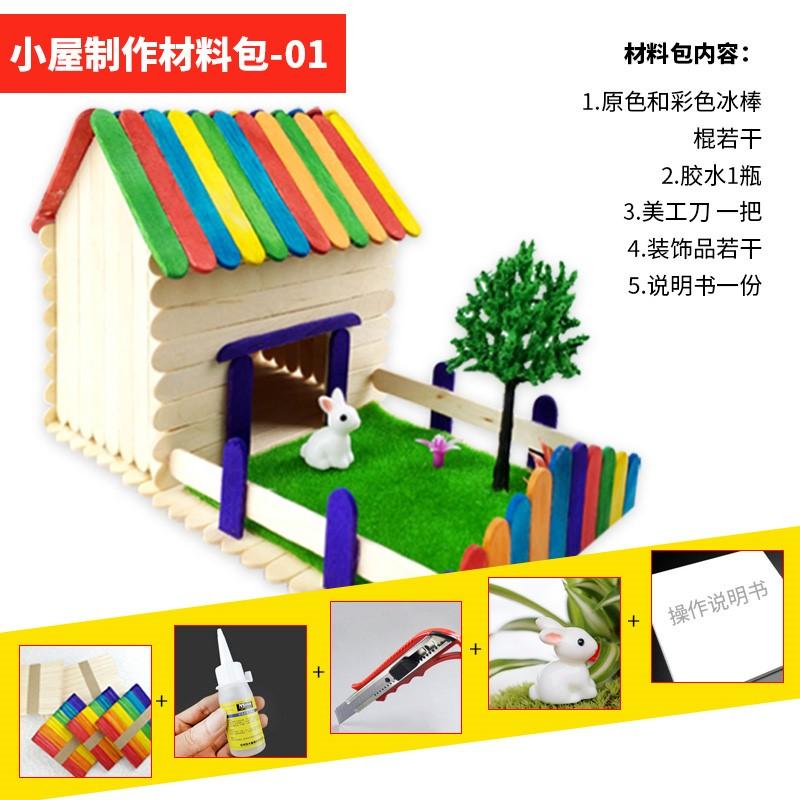 雪糕棒diy手工制作木条房子冰棒雪糕棍模型雪条棒冰棍棒
