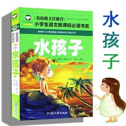 部分地区4本包邮 水孩子 名校班主任推荐小学生语文新课标书系儿童版注音彩图版幼儿园 水孩子儿童读物