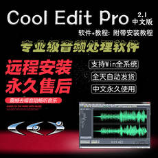 Recording software audio processing Cool Edit Pro2.1 Chinese version recorded song dubbing noise reduction noise production
