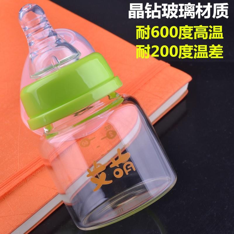 爱得利晶钻玻璃标准口果汁储奶瓶新生婴儿防爆喂药迷你小奶瓶60ml