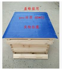 Beehive poncho insulation cloth beehive cover special PVC tarpaulin protection box cover waterproof moisture 20