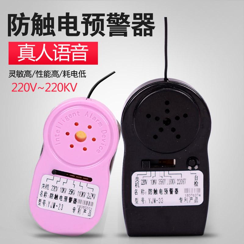 一盾近电预警报警器安全帽佩戴感应器语音报警蜂鸣工地电工劳保