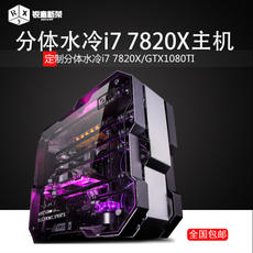 High-end split water-cooled i7 7820X/GTX1080Ti eat chicken DIY game assembly computer host