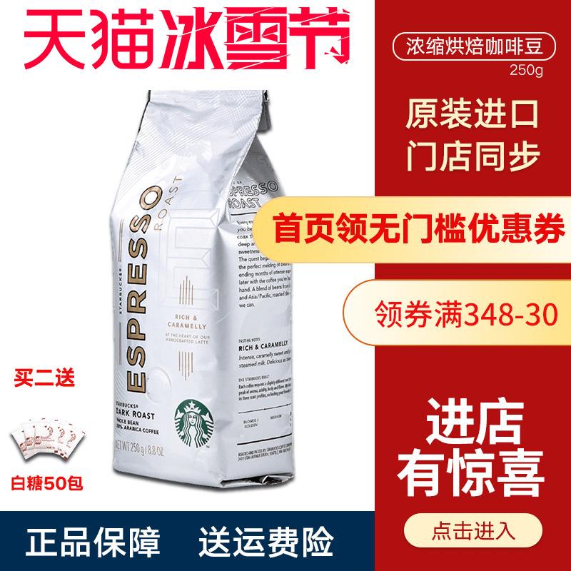 美国进口Starbucks 星巴克咖啡豆 浓缩烘焙 意式咖啡纯黑咖啡250g