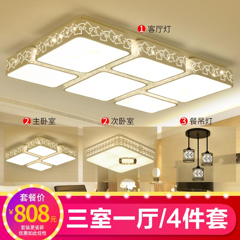 客厅灯现代家用led吸顶灯长方形卧室灯三室一厅全屋组合套餐灯具