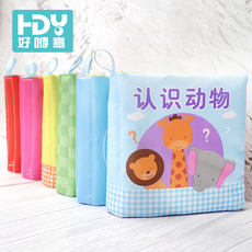 0-3 years old baby baby cloth book three-dimensional tearing bad educational toys early education can bite books 6-12 months