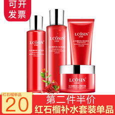 Authentic red pomegranate set single product moisturizing facial cream facial cleanser cleanser toner moisturizing lotion